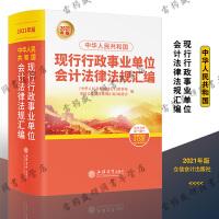 【会计】2021新版中华人民共和国现行行政事业单位会计法律法规汇编 会计法律法规实务专业工具书 预算管理会计准则与制度
