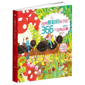 培养最聪明孩子的366个经典故事