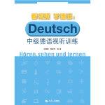 看视频学德语:中级德语视听训练