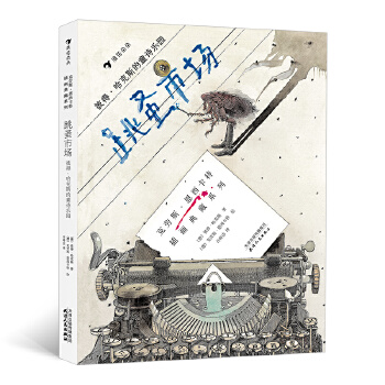 跳蚤市场:彼得·哈克斯的童诗乐园(精装绘本)诗歌是语言的游戏,让每个沉浸其中的孩子如获至宝。 深受布莱希特影响的德国剧作家、儿童文学作家,彼得·哈克斯的经典童诗集,安徒生奖插画家奖得主克劳斯·恩西卡特绘制插图