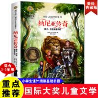 纳尼亚传奇 狮子、女巫和魔衣柜 儿童文学读物小学生三四五六年级7-9-10-12岁课外阅读书籍彩图美绘版青少年必读名著故