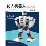 仿人机器人专业教程  技术篇