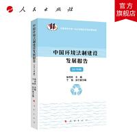 中国环境法制建设发展报告(2017年卷)