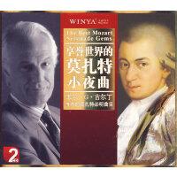享�u世界的莫扎特小夜曲(2CD)