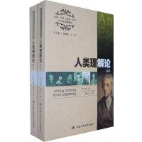 人类理解论(上、下)(世界・大师・原典・文库(中文导读插图版))