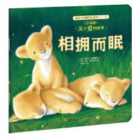 暖房子经典绘本系列・第一辑・亲情篇:相拥而眠