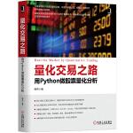 量化交易之路 用Python做股票量化分析