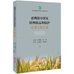 亚洲部分国家植物新品种保护法律文献汇编