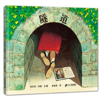隧道(2018版,安东尼·布朗作品) 让孩子体会亲情的重要。荷兰银画笔奖。蒲蒲兰出品