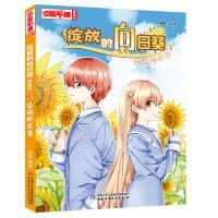 《中国卡通》漫画书・绽放的向日葵3――奋进的乐章・漫画版