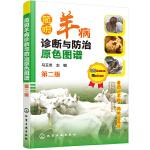 简明羊病诊断与防治原色图谱(第二版)