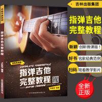 指弹吉他完整教程木吉他独奏书籍视频教学卢家宏入门吉他教材