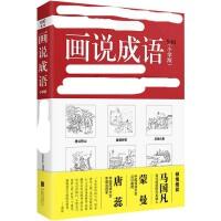 画说成语(小学版)5-6年级 北京联合出版有限责任公司