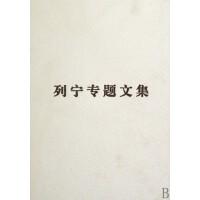 论马克思主义(精)/列宁专题文集 韦建桦