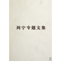 论马克思主义(精)/列宁专题文集