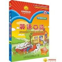 方直金太阳广州版小学英语口语学习一年级下册教材配套学习电脑版