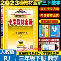小学教材全解三年级上册数学人教版2021秋
