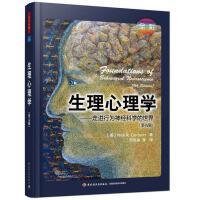 生理心理学(全彩)――走进行为神经科学的世界(第九版)