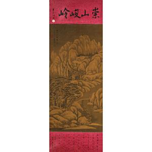 Z1407 王鉴 《崇山峻岭》(费丹旭、戴溪二人提拔,并有多位名家收藏印章)