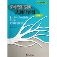 初中英语话题思维导图(7上配外研版教材) 金浪//夏孟桃