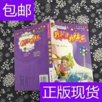 [二手旧书9成新]我创造我快乐 /李慧玲、谭群 广西民族出版社