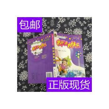 [二手旧书9成新]我创造我快乐 /李慧玲、谭群 广西民族出版社 正版旧书,没有光盘等附赠品。