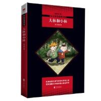 大林和小林:全新版 张天翼 9787559630933睿智启图书