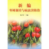 新编枣树栽培与病虫害防治杨丰年农业出版社9787109044340 杨丰年