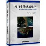 河口生物地球化学