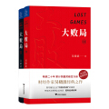 """大败局I、II(纪念版)当当独家套装  (财经作家吴晓波经典之作,影响中国商业界的二十本图书""""之一,关于中国企业失败的MBA式教案)"""