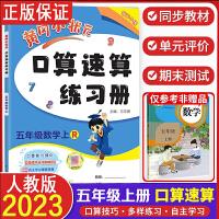 黄冈小状元口算速算练习册五年级上册人教版 2021秋口算题卡