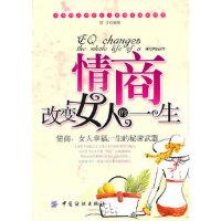 【二手旧书九成新】 情商改变女人的一生 茜子著 中国纺织出版社 9787506463423 茜子著 978750646