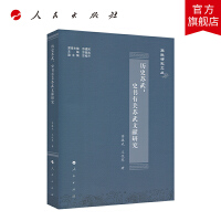 历史苏武:史书有关苏武文献研究(苏武研究丛书)