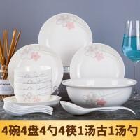 18头4碗4盘4勺1汤锅1大勺4筷子景德镇瓷碗筷陶瓷器吃饭碗盘子餐具套装瓷碗筷