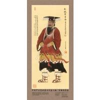 中国中医药发展史代表人物轩辕黄帝像