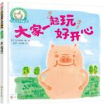 铃木绘本第3辑 0―3岁宝宝快乐成长系列--大家一起玩好开心