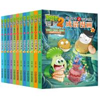 植物大战僵尸2成语漫画:妙语连珠 出口成章(1-12册)[6-12岁]