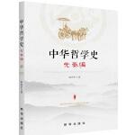 中华哲学史先秦编