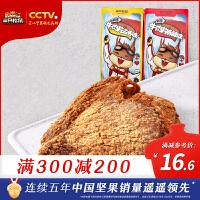 【限时满300减200】【三只松鼠_牛肉片100g】五香味 零食小吃手撕牛肉干