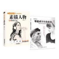 从零起步学素描人物(视频跟学版)素描人物教程初学者自学书籍 +零起点学肖像素描 修订版 韩国老师教你4B铅笔画肖像画绘