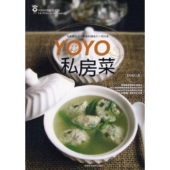YOYO私房菜