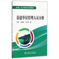 水电厂安全教育培训教材 基建单位管理人员分册