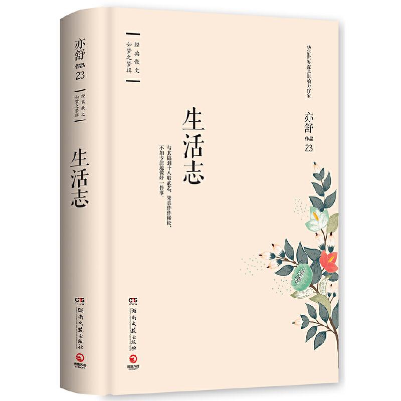 """生活志(精装版,亦舒独家指定授权,亦舒小说系列) 亦舒经典散文作品。每一个成长中的女子都该读一读。其与倪匡、金庸并称""""香港文坛三大奇迹"""",影响了半个世纪以来的城市女性。金庸、林夕、蔡澜、张国荣推崇备至的女作家。""""拿到手里就放不下来,非一口气读完不可"""""""