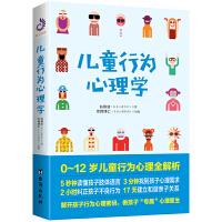 儿童行为心理学(儿童心理解析入门读物)