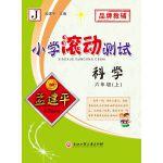 孟建平系列丛书:小学滚动测试 六年级上科学J 教科版(2019版)