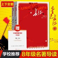 长征(全2册) 人民文学出版社
