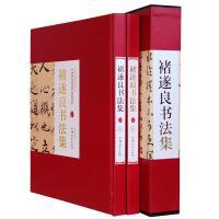 褚遂良书法集全2册16开精装 汕头大学出版社全新正版