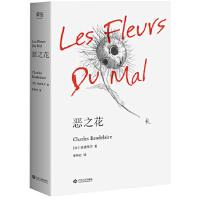 微瑕处理―恶之花(无书衣) 9787210089612 江西人民出版社 波德莱尔 (Charles Baudelair