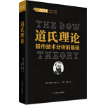 道氏理论:股市技术分析的基础