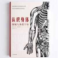 认识身体 中信出版社